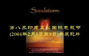 【MOVIE 禁片】SANDSTORM《沙尘暴》几年来曾在多项电影节上获十多项奖项。