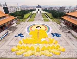 7400法轮功学员排创始人李洪志大师图像 Taiwan: 7400 practitioners formed picture of Master Li Hongzhi