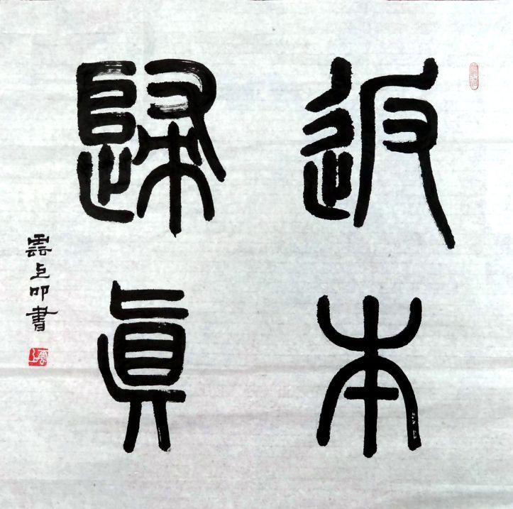 2014-5-7-minghui-513-shufa-yunshang-1